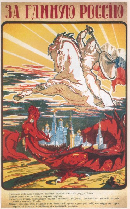 За Россию: Великую, Единую, Неделимую