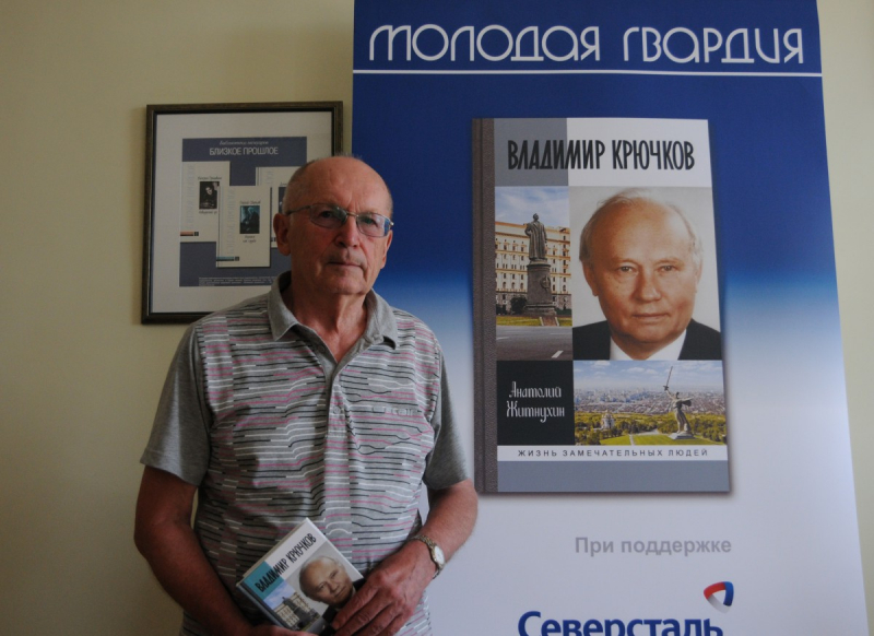 Историк, писатель, публицист Анатолий Житнухин в Клубе читателей «ЖЗЛ»
