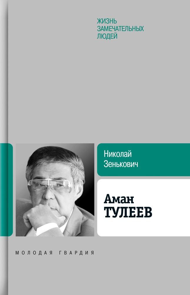 Аман Тулеев. Биография продолжается…