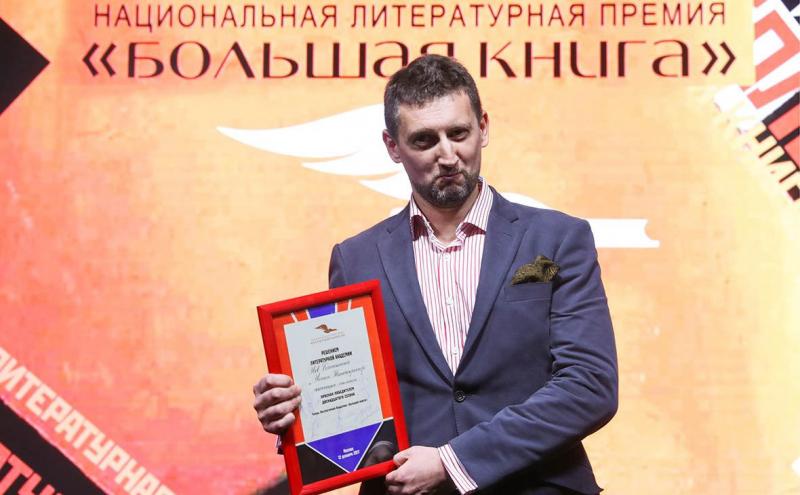 Лев Данилкин – обладатель национальной литературной премии «Большая книга»–2017. Фотография Вячеслава Прокофьев (ТАСС)