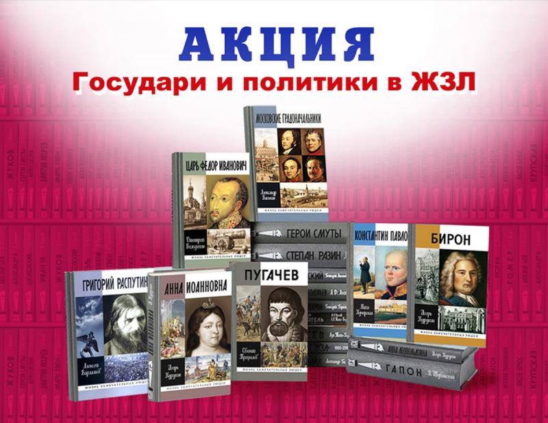 Акция «Государи и политики в ЖЗЛ»