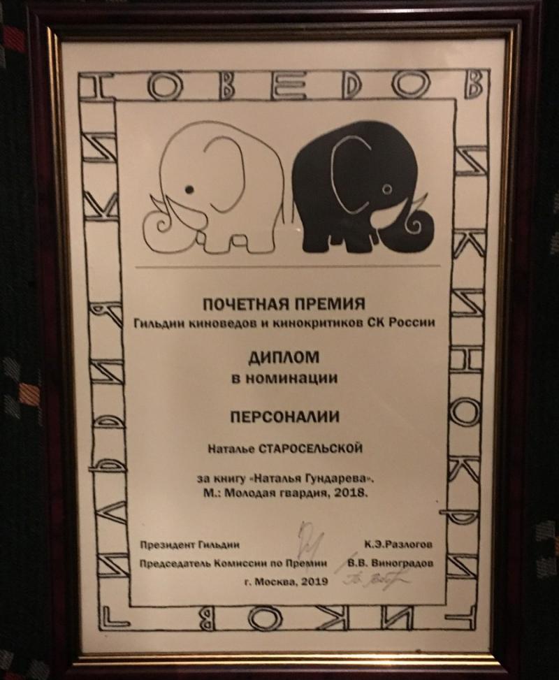 Наталья Старосельская – лауреат премии Союза кинематографистов России