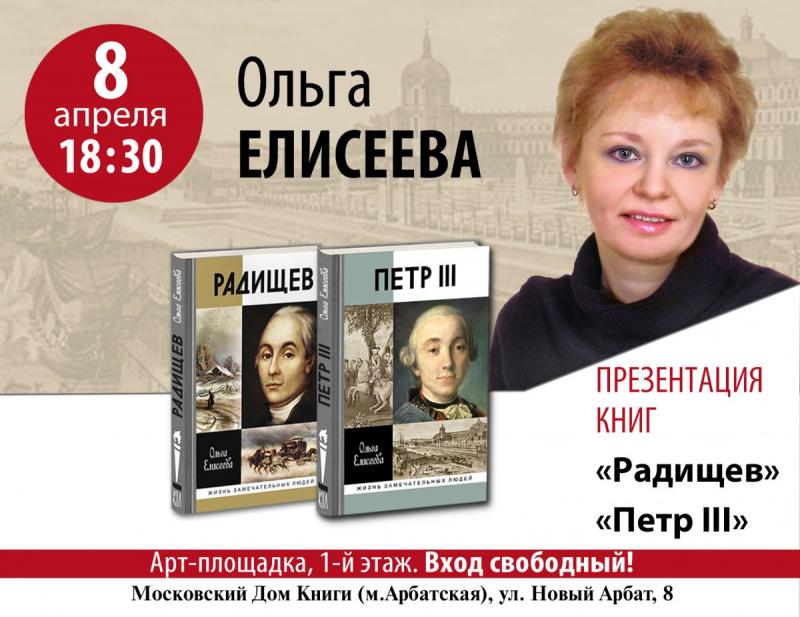 Встреча с Ольгой Елисеевой