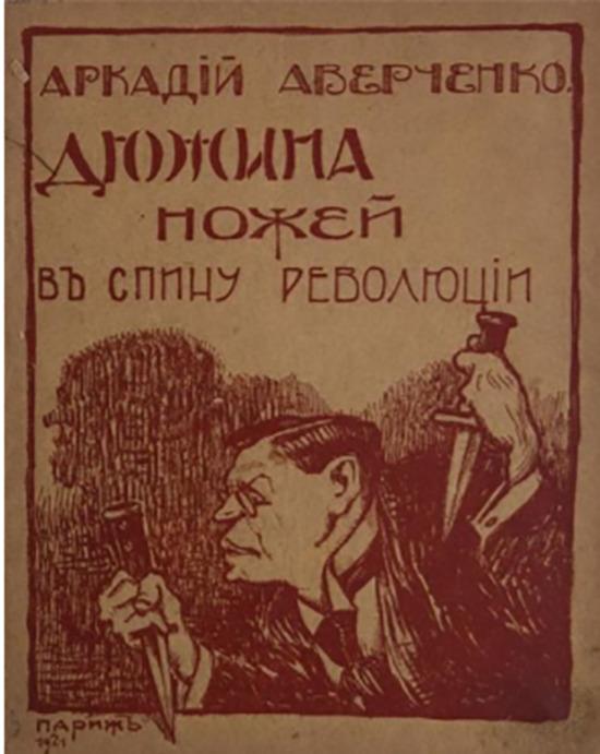 «Дюжина ножей в спину революции», 1921