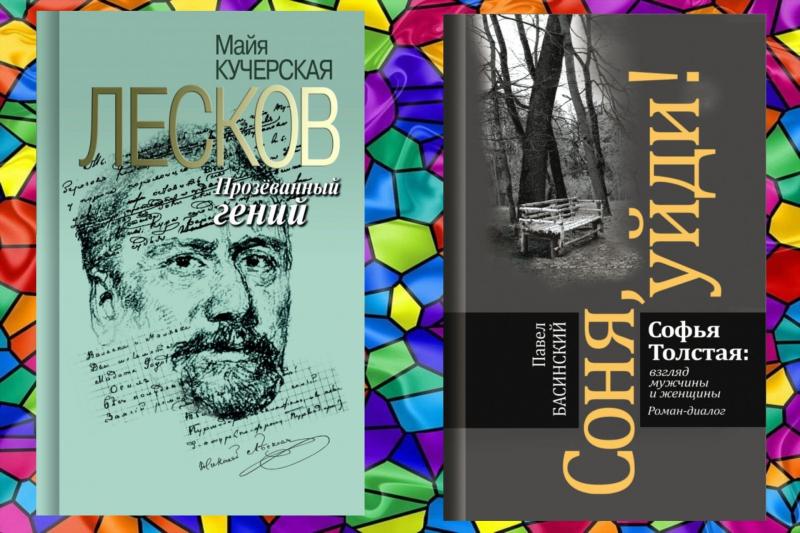 «Лесков» и «Соня, уйди!» поборются за «Большую книгу»