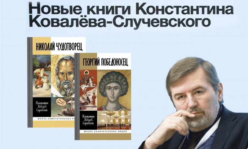 ММКЯ-2020: «Георгий Победоносец», «Николай Чудотворец»