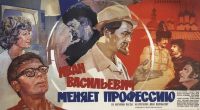 «Иван Васильевич меняет профессию» (1973)