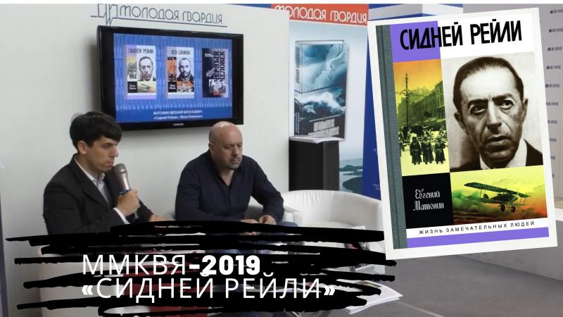 Жизнь и приключения английского шпиона из Одессы
