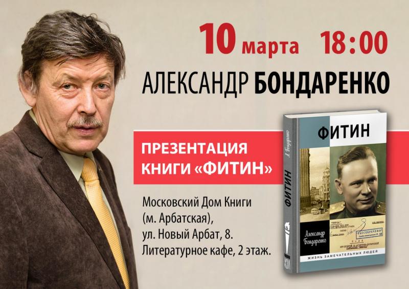 «Фитин» в Московском доме книги