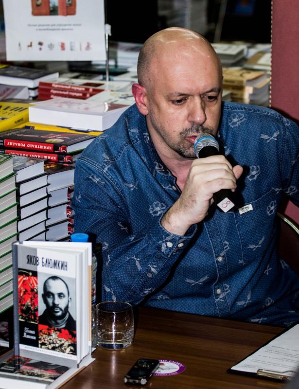 На презентации книги «Яков Блюмкин» в «Библио-Глобусе»