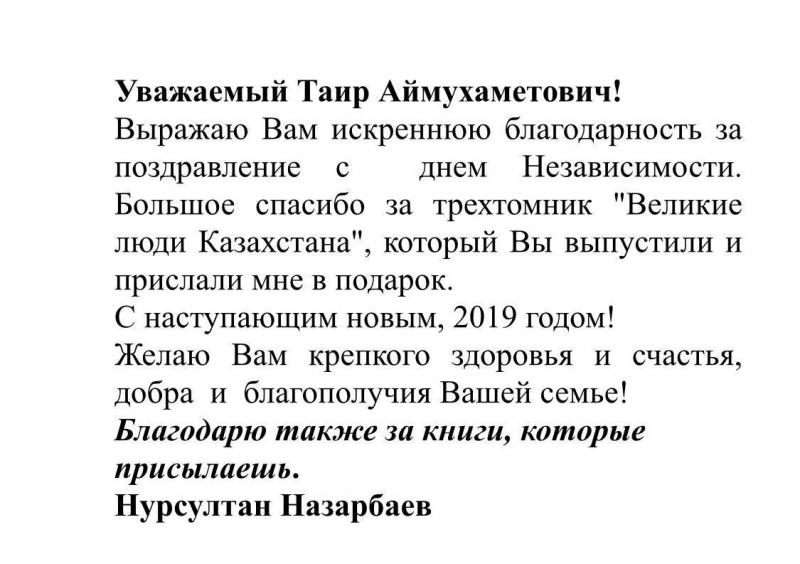 Издание было осуществлено при поддержке Таира Мансурова – автора биографии Назарбаева, вышедшей в серии «ЖЗЛ: Биография продолжается…»