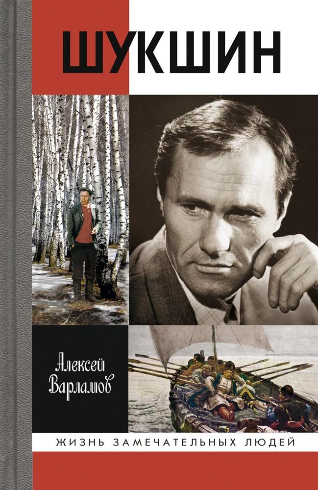 Газета «Московский комсомолец»— окниге «Шукшин» Алексея Варламова