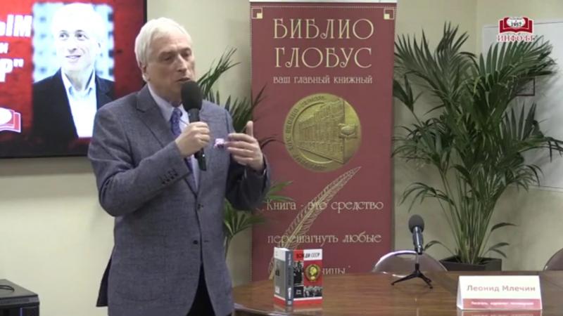 Леонид Млечин представил свою новую книгу – «Вожди СССР»