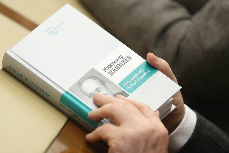 Вслед за Москвой новинка серии «ЖЗЛ: Биография продолжается…» была представлена в Республике Татарстан – на родине героя книги