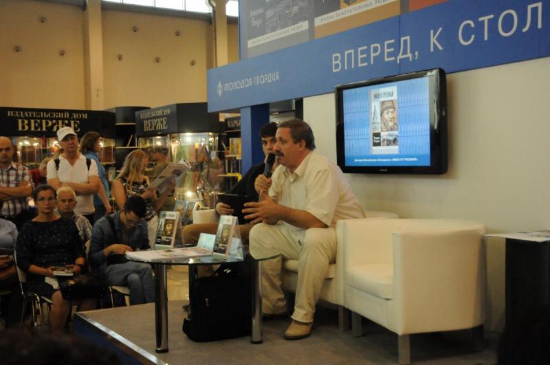 Презентация книги Дмитрия Володихина «Иван IV Грозный: Царь-сирота» на Московской международной книжной выставке-ярмарке