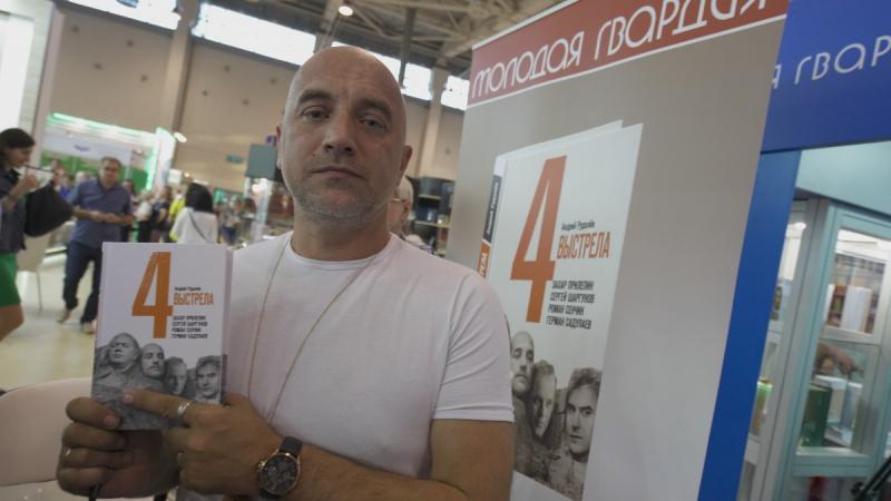 Захар Прилепин с книгой Андрея Рудалева «Четыре выстрела»