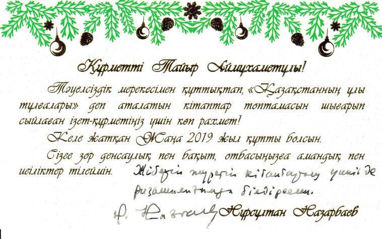 Специально изданный нами трехтомник «Великие люди Казахстана» удостоился благодарности от первого лица государства – Нурсултана Назарбаева