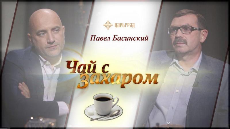 Очередным гостем программы Захара Прилепина стал известный писатель, литературовед Павел Басинский