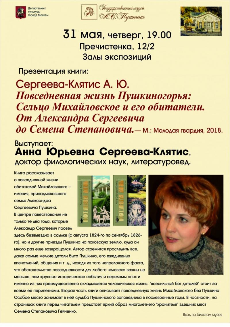 О Пушкиногорье – в Государственном музее А. С. Пушкина