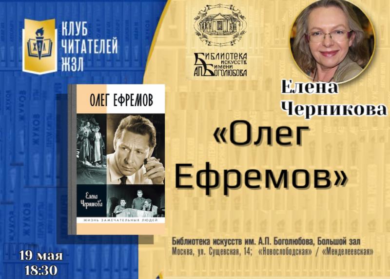 Клуб читателей «ЖЗЛ»: Елена Черникова