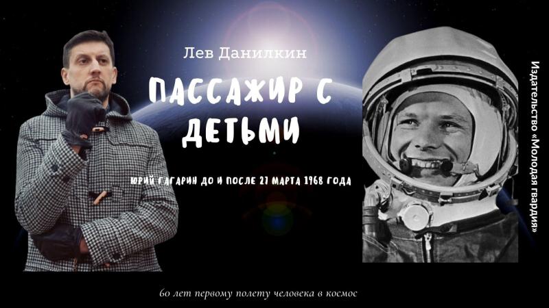 Психология и космос Юрия Гагарина