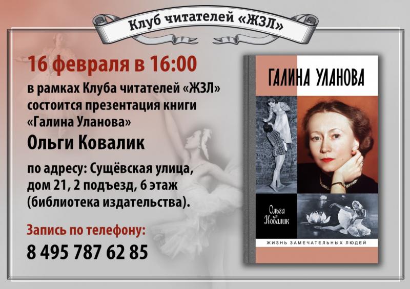 Ольга Ковалик в Клубе читателей «ЖЗЛ»