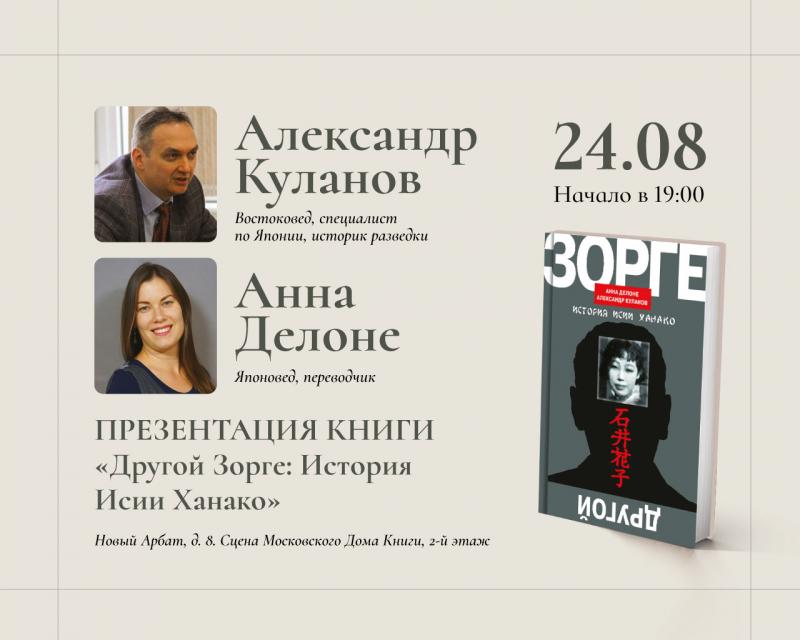 «Другой Зорге» в Московском Доме Книги