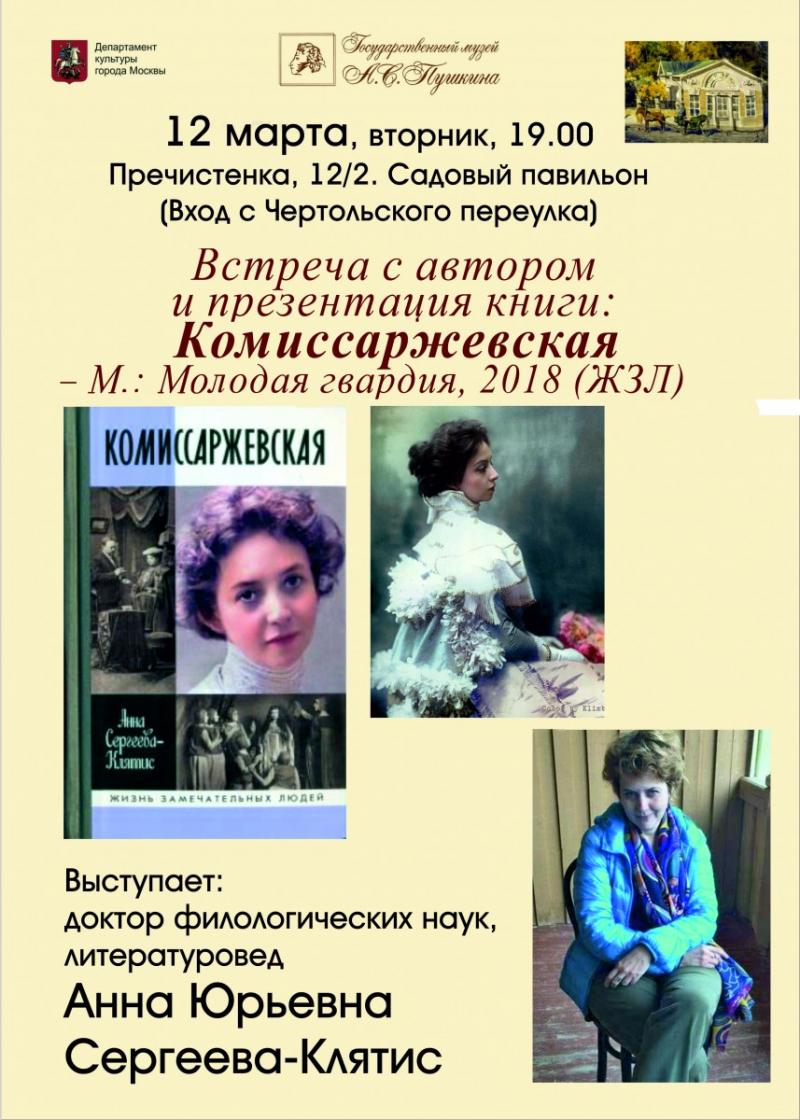 Приглашаем в Государственный музей Пушкина