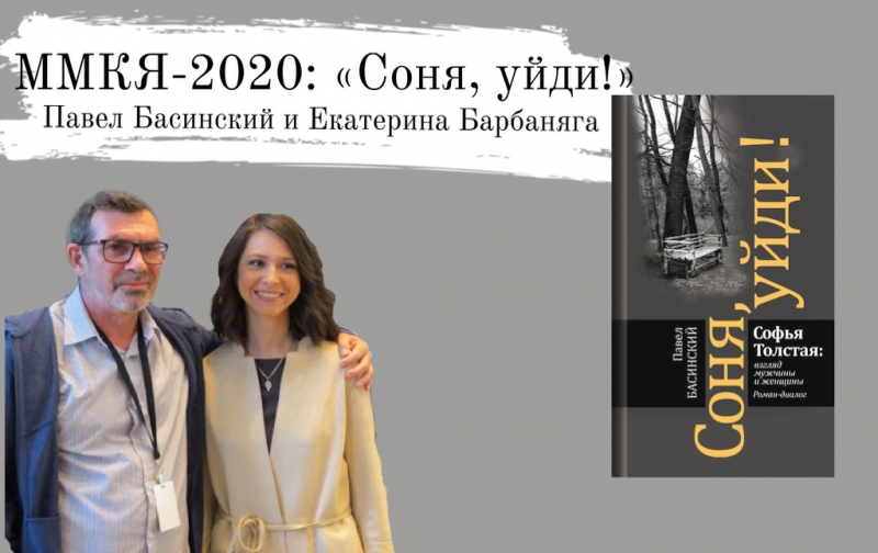 ММКЯ-2020: «Соня, уйди!»