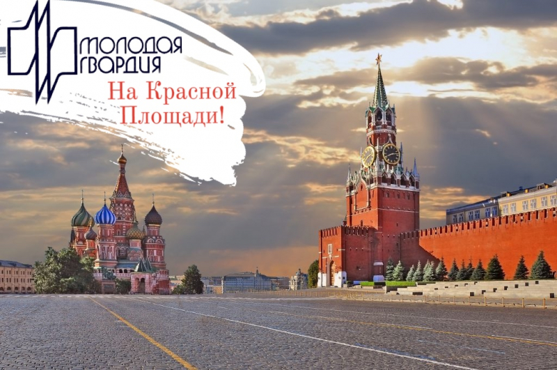Фестиваль «Красная площадь»-2021 (17—20 июня)