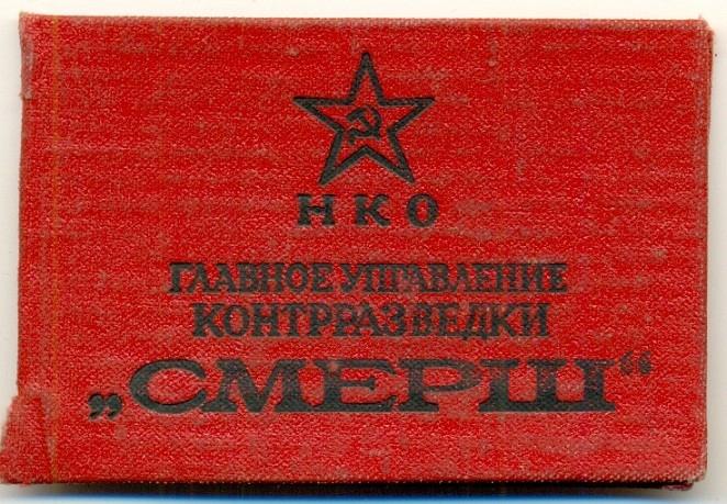 Презентация «Герои СМЕРШ» в Музее Победы