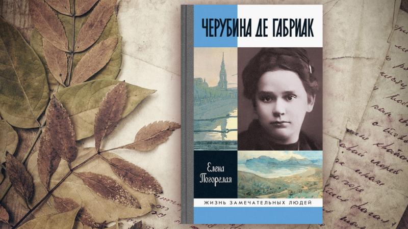 Дмитрий Быков – о книге Елены Погорелой «Черубина де Габриак»