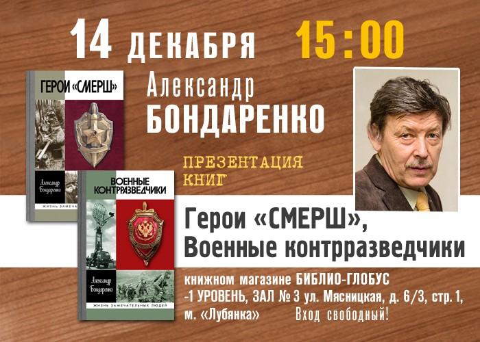 """«Военные контрразведчики», «Герои """"СМЕРШ""""»"""