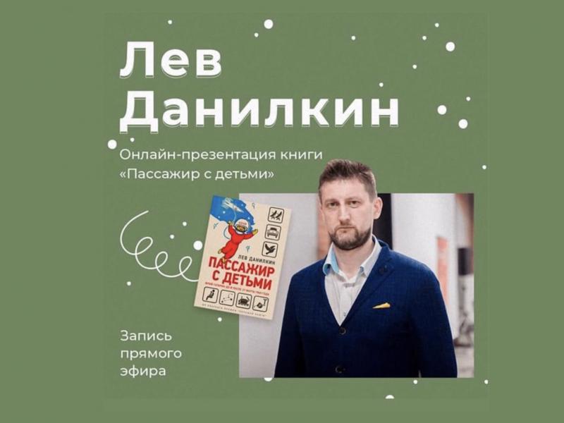 Лев Данилкин представил новую версию биографии Юрия Гагарина. В этом году историческому полету первого человека в космос исполняется 60 лет
