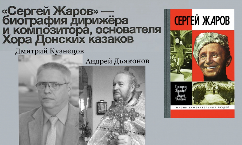 ММКЯ-2020: Дмитрий Кузнецов и Андрей Дьяконов представили свою книгу «Сергей Жаров»