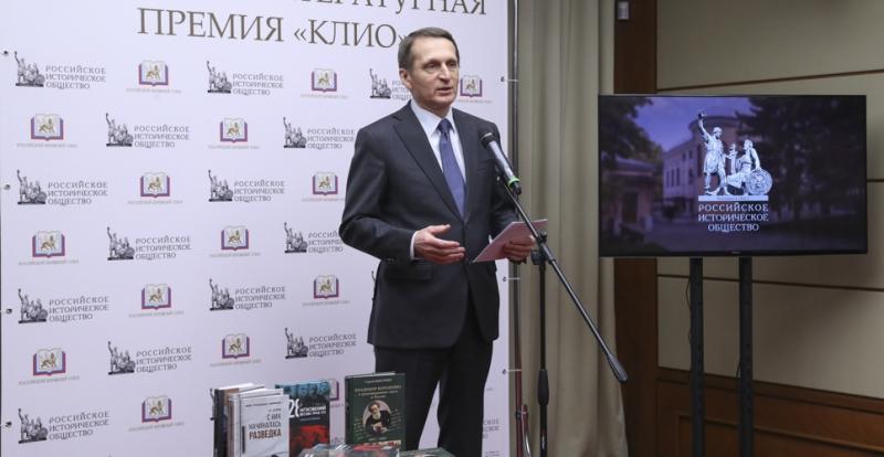 Историко-литературная премия «Клио»-2020