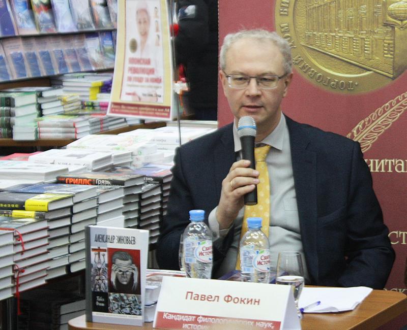 Павел Фокин: «Зиновьев не мог не назвать черное черным».