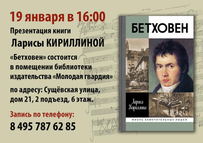 Бетховен для специалистов и для любителей
