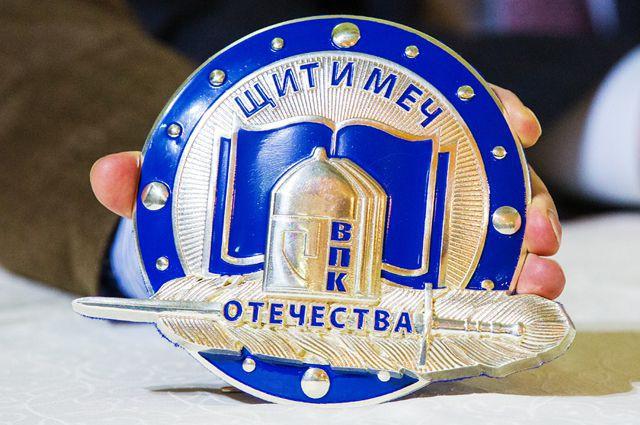 Николай Бодрихин – лауреат премии «Щит и Меч Отечества - 2015»