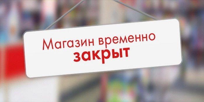 С 30 марта по 5 апреля наш магазин — закрыт