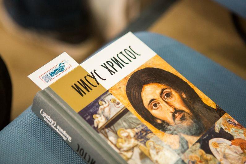 Материалы обсуждения книги митрополита Илариона (Алфеева) «Иисус Христос»