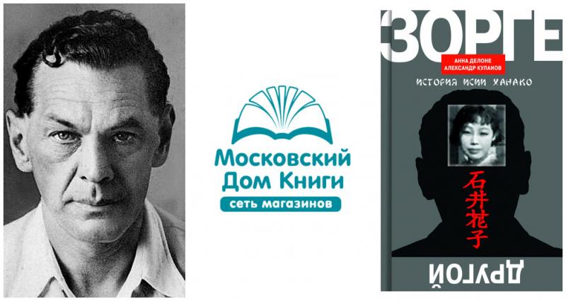 Анна Делоне и Александр Куланов представили в Московском Доме Книги на Новом Арбате свою книгу «Другой Зорге: История Исии Ханако»