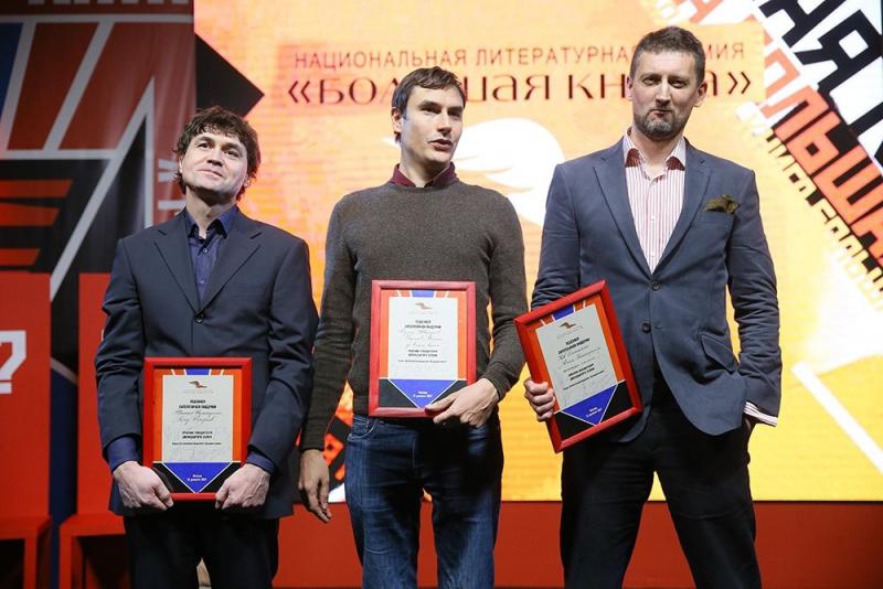 Лауреаты «Большой книги»–2017: Шамиль Идиатулин, Сергей Шаргунов, Лев Данилкин