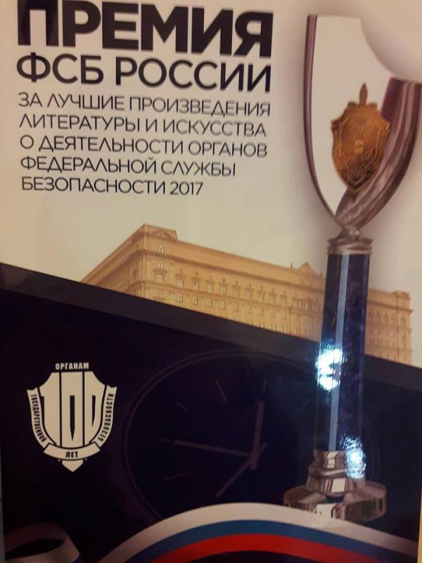 Александр Куланов – лауреат премии ФСБ