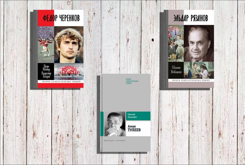 Июнь 2019: В этом месяце «Молодая гвардия» планирует выпустить следующие издания…