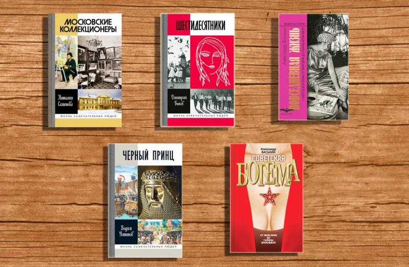 Май 2019: В этом месяце «Молодая гвардия» планирует выпустить следующие издания…