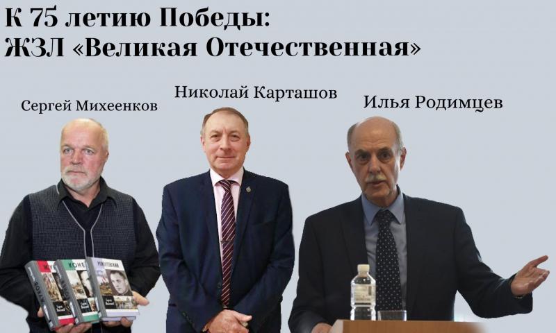 ММКЯ-2020: Проект «ЖЗЛ: Великая Отечественная»