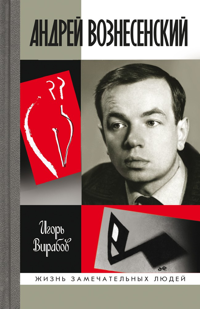 Журнал «Москва» окниге Игоря Вирабова «Андрей Вознесенский»