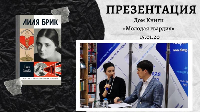 Алиса Ганиева представила свою книгу «Ее Лиличество Брик на фоне Люциферова века» в магазине «Молодая гвардия» на Полянке