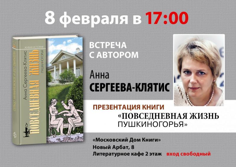 Сельцо Михайловское и его обитатели
